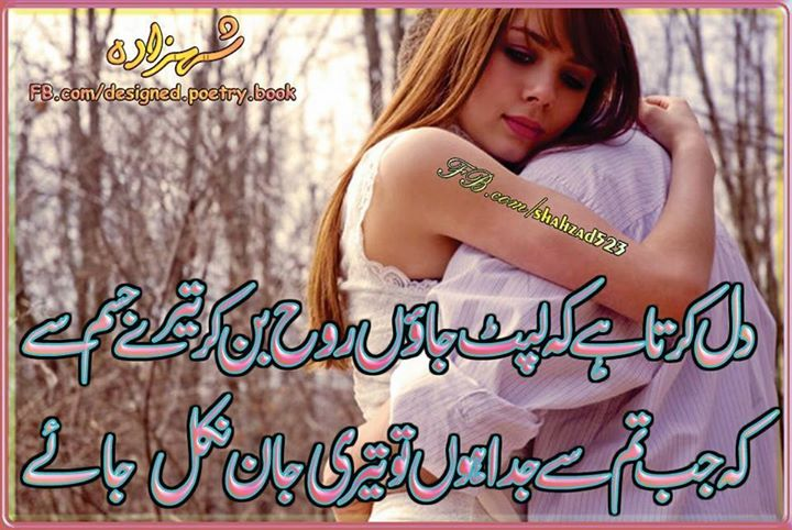 sad poetry : 4 Line Urdu Sad Poetry Pics And Wallpapers