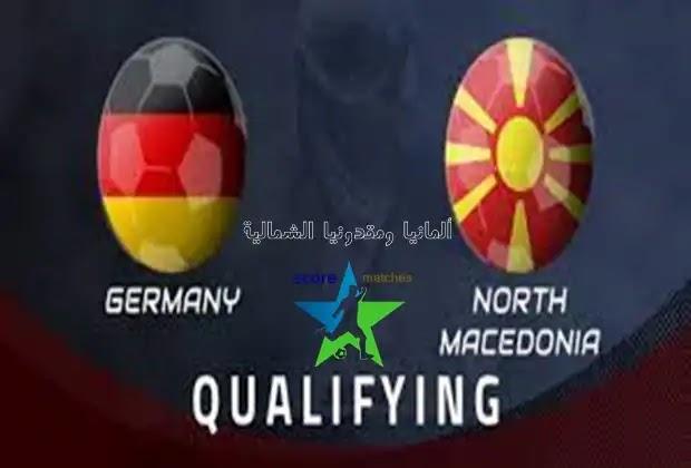 المانيا ضد مقدونيا الشمالية,تصفيات كاس العالم 2022 أوروبا