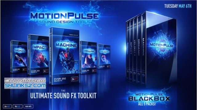 تحميل مجاني حزم الاضافات افتر افكت | VC - MotionPulse BlackBox & Shockwave
