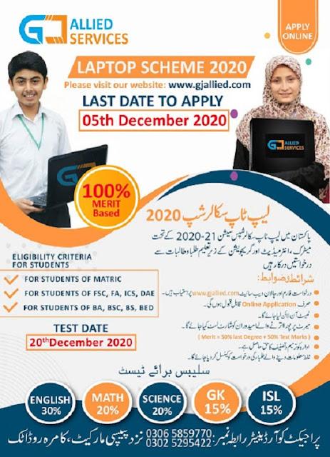 gj-allied-laptop-scholarship-phase-i-session-2020-21-apply-online