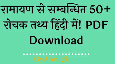 50+ interesting facts related to Ramayana in Hindi !! 2021 PDF - GyAAnigk