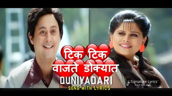 Tik Tik Vajate Dokyat Lyrics - Duniyadari | Marathi Song | Sonu Nigam, Sayali Pankaj