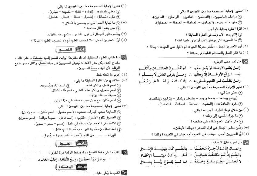 امتحان اللغة العربية محافظة الوادى الجديد للصف الثالث الاعدادى الترم الثاني 2017