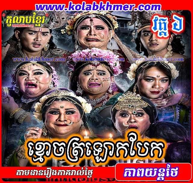 ខ្មោចត្រឡោកបែក វគ្គ៦ - Kmouch Trolok Bek 6 - Thai Movie