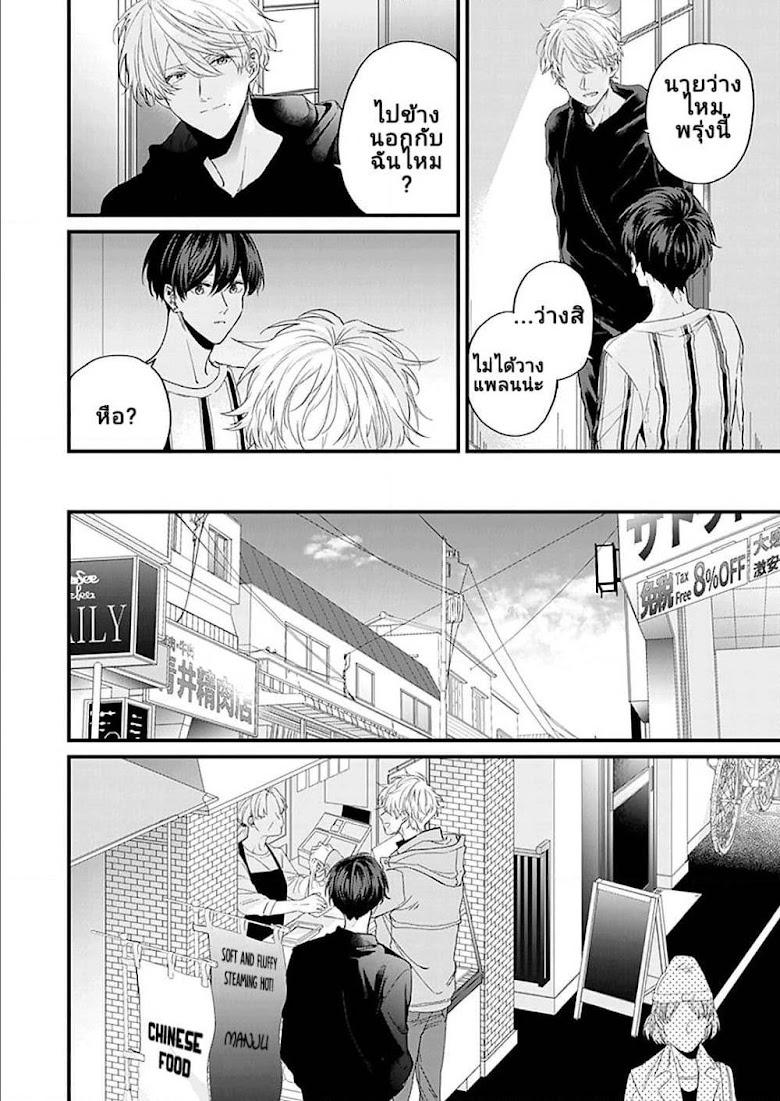 Fugai nai Koi - หน้า 21