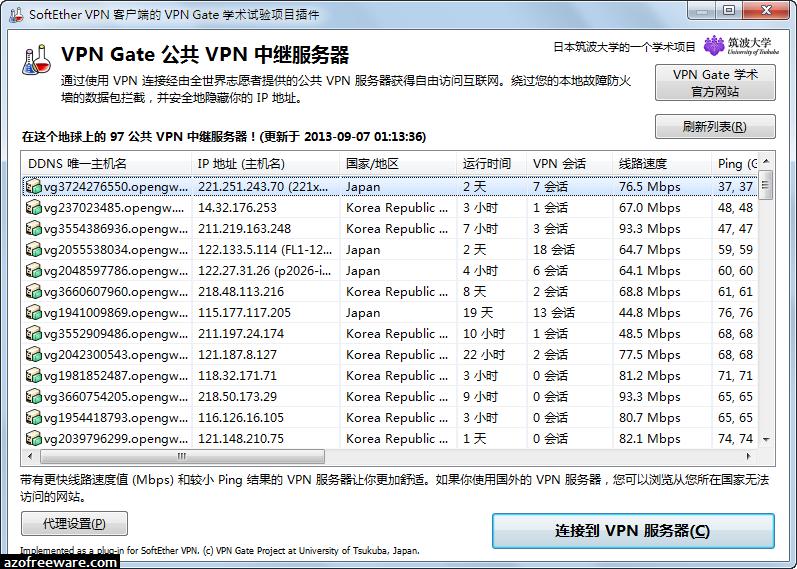 VPN Gate Client 4 30 9696 (20190708) 簡體中文版- 不限流量