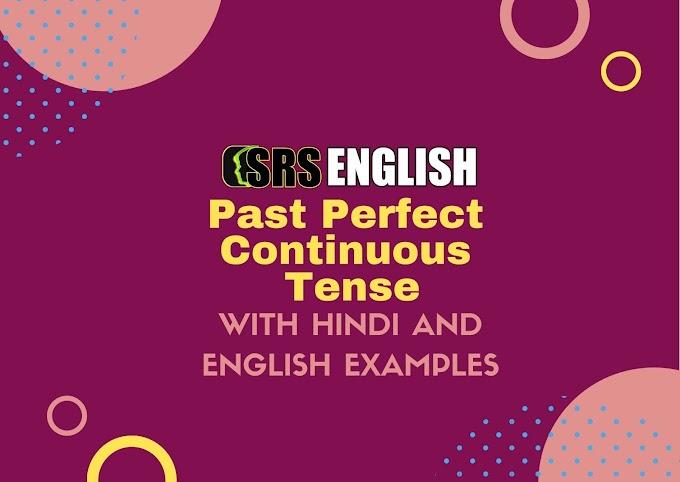 Past Perfect Continuous Tense (Hindi से English बनाने के Rules)