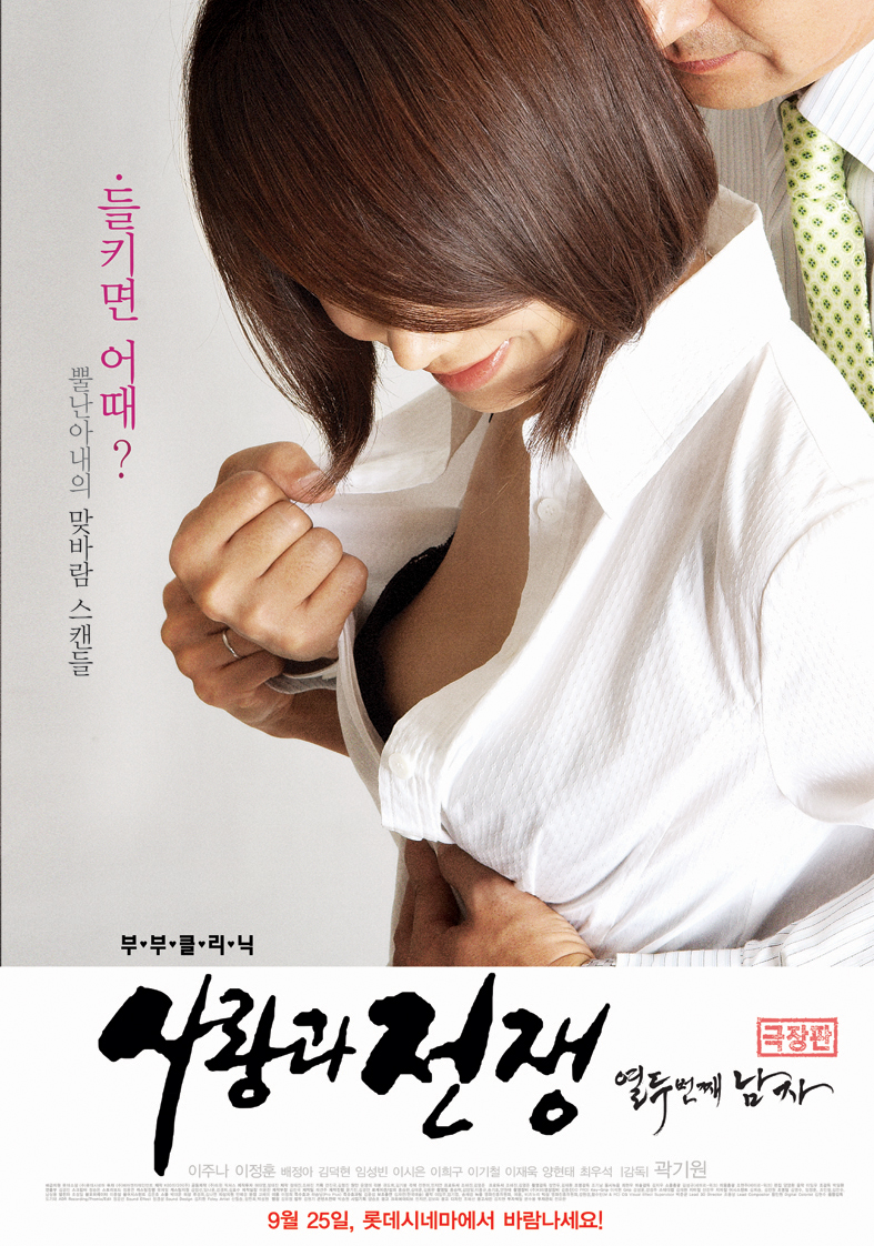 Marriage Clinic: Love and War Full Korea 18+ Adult Movie Online Free