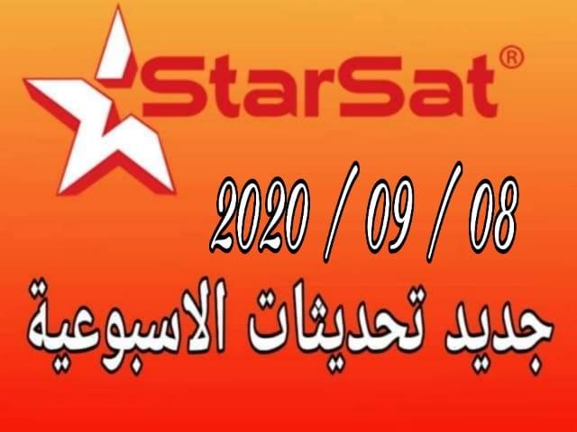 جديد الموقع الرسمي ستارسات starsat بتاريخ 20200908