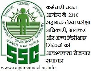 कर्मचारी चयन आयोग (SSC) में 2310 सहायक लेखा परीक्षा अधिकारी, आयकर निरीक्षक और अन्य की आवश्यकता