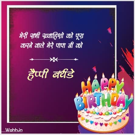 Happy Birthday Wishes for Father in Hindi Images