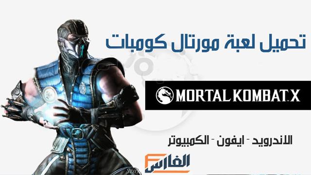 Mortal Kombat,تنزيل لعبة Mortal Kombat,تنزيل لعبة مورتال كومبات,تحميل لعبة Mortal Kombat,تحميل لعبة مورتال كومبات,Mortal Kombat للتنزيل,Mortal Kombat للتحميل,تحميل Mortal Kombat,تنزيل Mortal Kombat,