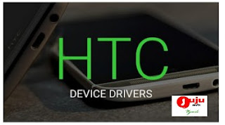 htc windows 10 drivers