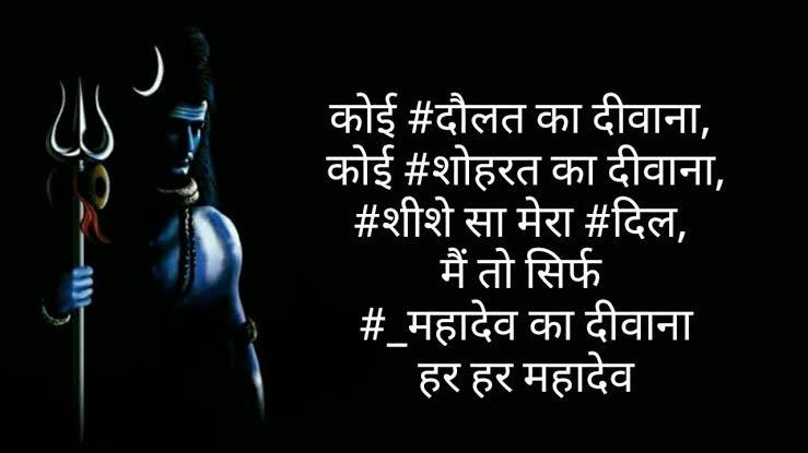 Mahakal Satus Hindi