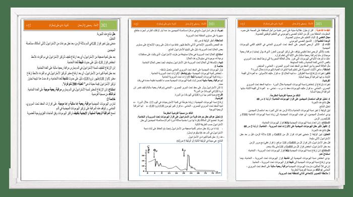 مذكرة المراقبة الرجعية في علوم الطبيعة و الحياة للسنة الثانية ثانوي