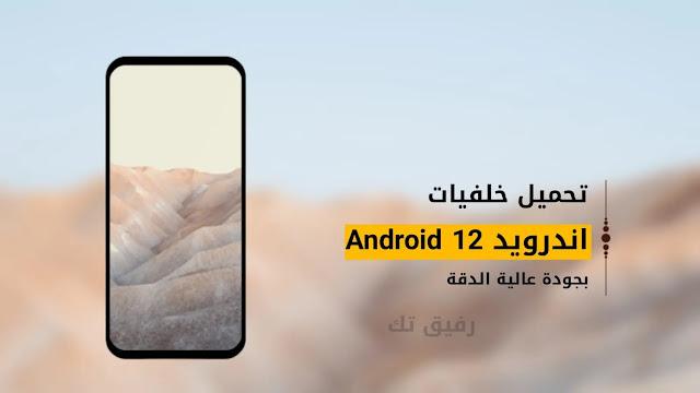 تحميل خلفيات أندرويد Android 12 بجودة عالية الدقة