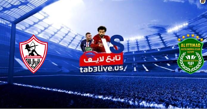 نتيجة مباراة الزمالك والاتحاد السكندري اليوم 2021/08/10 الدوري المصري
