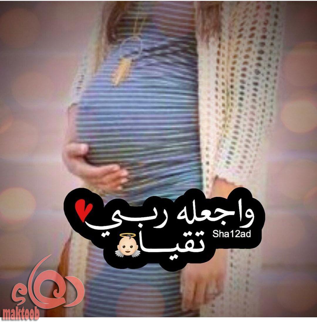 دعاء للحامل والجنين قبل الولادة مكتوب مجرب