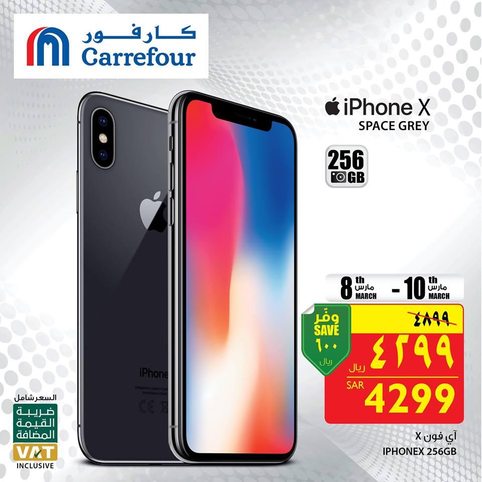 عروض كارفور السعودية اليوم من 8 حتى 10 مارس 2018