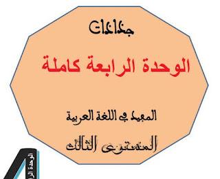 جذاذات-الوحدة-الرابعة-مرجع-المفيد-في-اللغة-العربية-المستوى-الثالث-