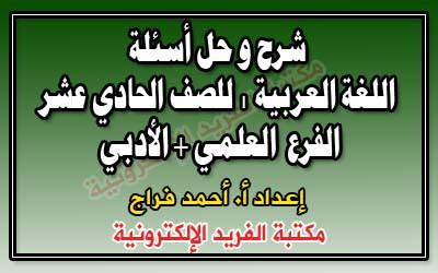 نوطة علوم عاشر سوريا