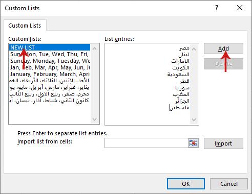 انشاء قائمة مخصصة في برنامج Excel
