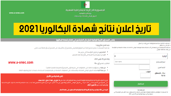 موقع اعلان نتائج البكالوريا 2021 bac.onec.dz  لجميع الطلاب لجميع الولايات الجزائرية علي الانترنت من موقع الديوان الوطني للامتحانات والمسابقات