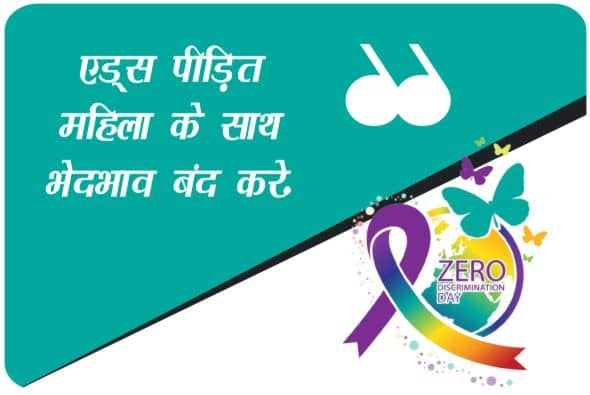 1 March Zero Discrimination Day  Quotes In Hindi