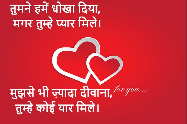 dhoka shayari with image, dhoka shayari with images download
