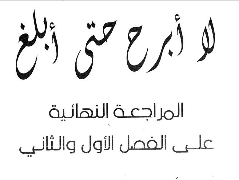 مراجعة فيزياء مستر محمد عبدالمعبودالصف الثالث الثانوي 2020 الفصل الاول والثانى