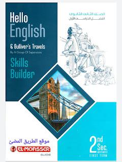 كراسة المعاصر في اللغة الانجليزية للصف الثاني الثانوي، مهارات وقواعد
