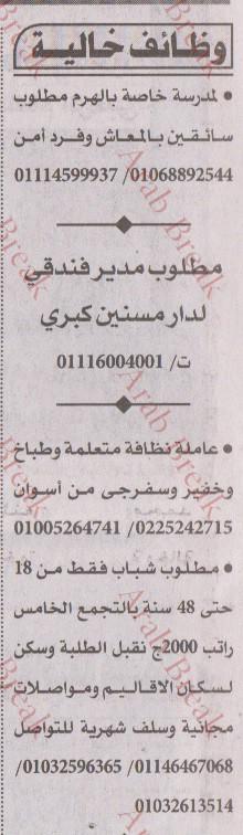 اعلان وظائف اهرام الجمعة28/9/2018 عرب بريك
