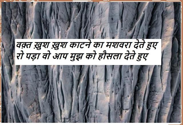 Mashwara शायरी Collection - मशवरे का ज़िक्र करते शायरों के Alfaaz