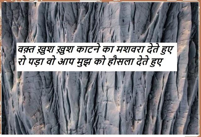 Mashwara शायरी Collection - मशवरे का ज़िक्र करते शायरों के Alfaaz - Hindi Shayarih