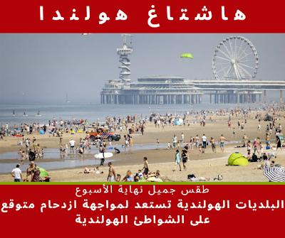 تدابير وقائية لمواجهة الإزدحام على الشواطئ الهولندية في عطلة نهاية الأسبوع