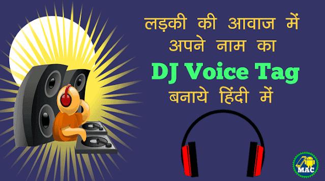अपनी नाम का Dj Voice Tag कैसे बनाये लड़की की आवाज़ ...