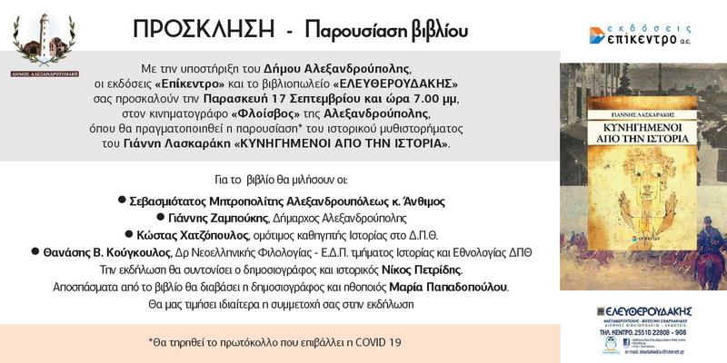 Αλεξανδρούπολη: Παρουσίαση του βιβλίου του Γιάννη Λασκαράκη «Κυνηγημένοι από την Ιστορία»