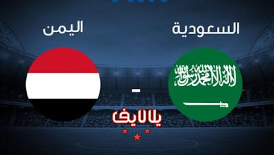 مشاهدة مباراة السعودية واليمن بث مباشر اليوم 10-9-2019 في تصفيات كأس العالم 2022
