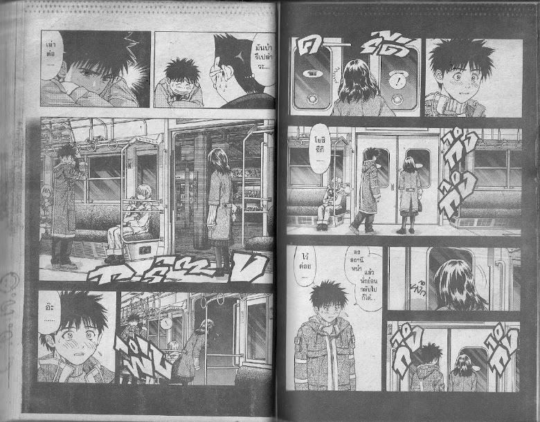 I's - หน้า 40