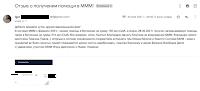 умножение денег в МММ-2021