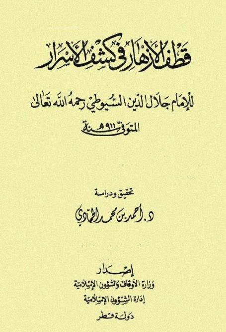 كتاب كشف الأسرار للخميني pdf