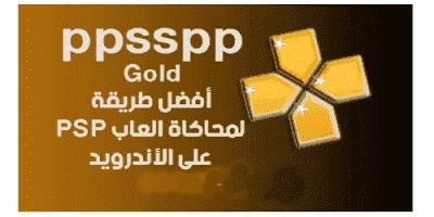 تحميل محاكي الذهبي للاندرويد المدفوع مجانا من ميديا فاير 2020 ppsspp gold apk