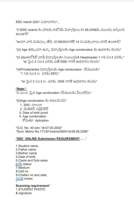 SSC-2021 Age Condonation కు సంబందించిన వివరాలు