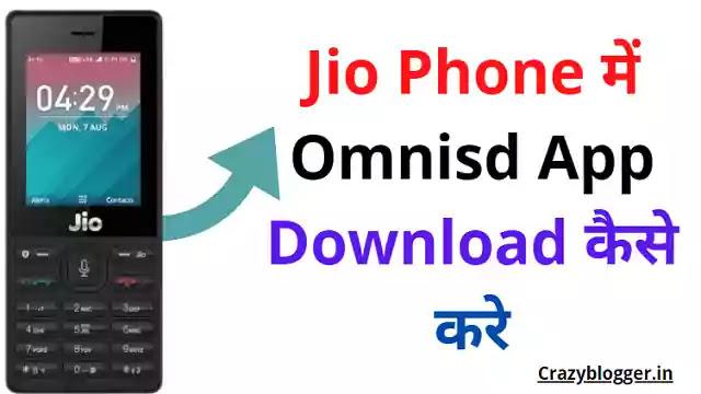 Jio Phone में Omnisd app Download कैसे करे