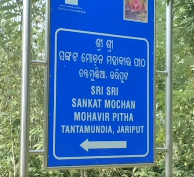 Odisha Tourism Board at Sri Sri Sankat Mochan Mahavir Temple Tantamundia, Jariput, Khordha