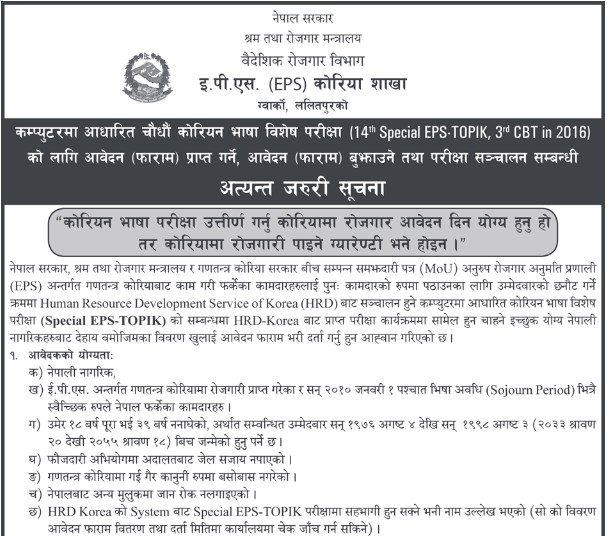 Important Notice For EPS Exam