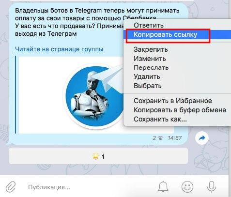 Как вставить пост с канала Телеграм к себе на сайт