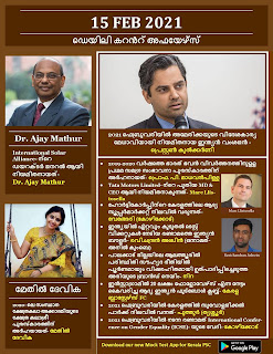 Daily Malayalam Current Affairs 15 Feb 2021