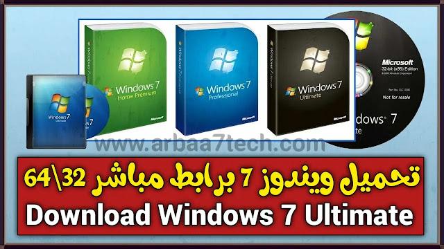 download windows 7 ultimate 32/64 bit