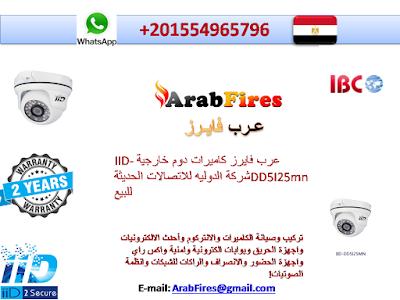 عرب فايرز كاميرات دوم خارجية IID-DD5I25mn شركة الدوليه للاتصالات الحديثة للبيع